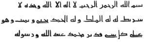 Passagem em árabe