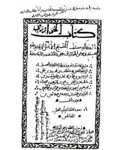 A página do título do livro de al-Khawarizmi