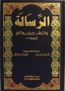Al-Risala de Imam Shafi'i