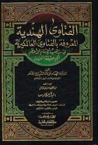 Al-Fatawa al-Hindiya, o livro da lei islâmica compilado por Aurangzeb