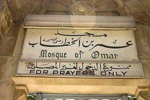 A mesquita de Umar ainda está de pé em frente a Igreja do Santo Sepulcro hoje