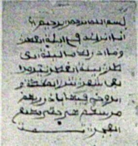 Uma cópia de Surat al-Qadr do Alcorão. Ela pertencia a um dos escravos muçulmanos revoltantes da Bahia e foi escrito em um estilo tradicional do Oeste Africano do Árabe.