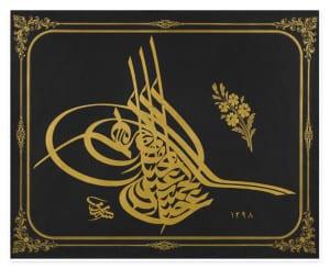 Tughra de Abdulhamid II