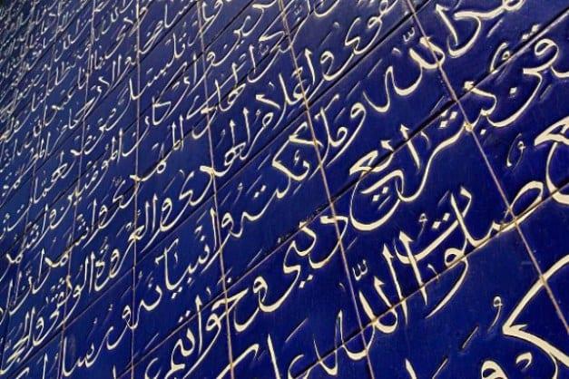 Quadros escritos em árabe
