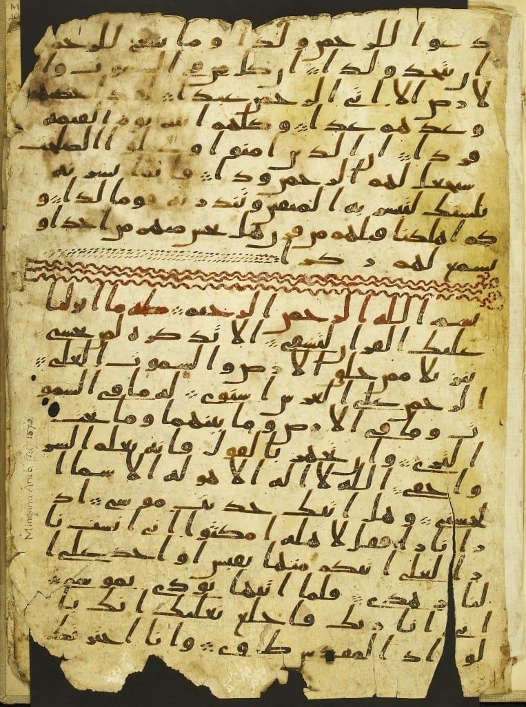 Alcorão Surata Maryam e Taha