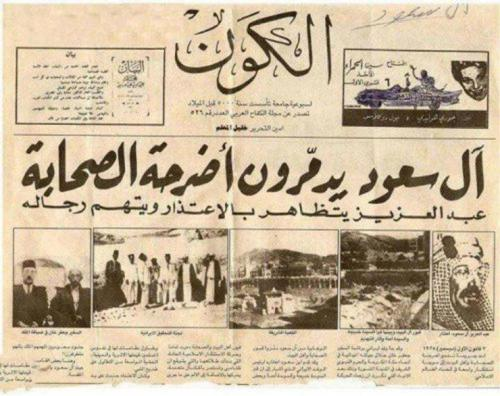 egyptian_news_about_demolition