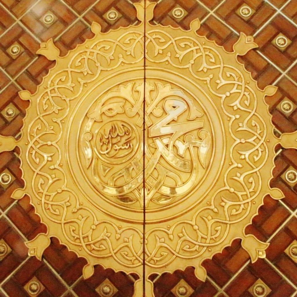 Profeta Muhammad escrito em Ouro