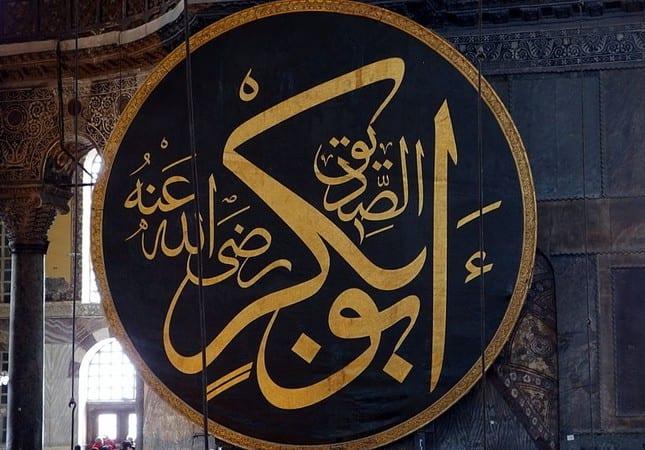 Abu Bakr em árabe
