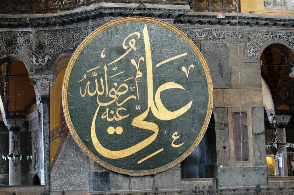 Ali em árabe