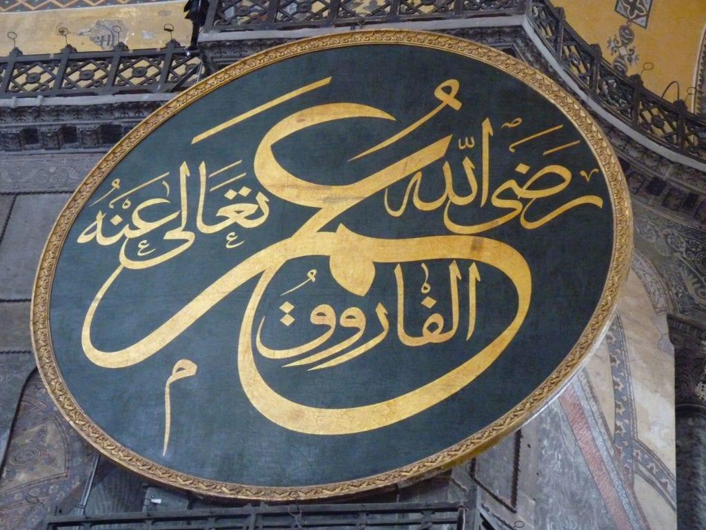Omar em árabe